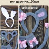 Сп комплект, костюм мышки, мышонка карнавальный гном мальчик девочка зайчик