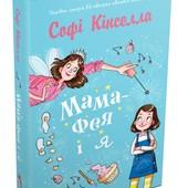 СП книги издательства КМ-букс (Країна мрій) мінус 13-15% выкуп каждую неделю