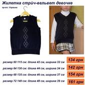 Жилетки теплые школа от110 до 146 см блузы, юбки, кардиган, белые, летние, ажурные, хлопковые.