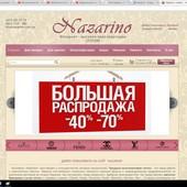 СП с сайта Назарино. Сумки,кошельки, аксессуары, достойное качество по доступным ценам!