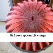 СП Ура,снова в продаже.24 спицы Качество,отзывы)Зонт-хамелеон-трость!есть мужские