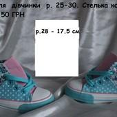 Дитячі  кеди, кросівки р. 25-34