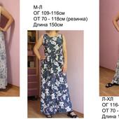 Очень красивые платья и юбки в пол! 44-56