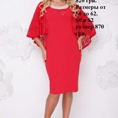 Большие размеры красивых платьев. Постоянное СП. Выкуп от 1-ой единицы