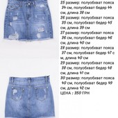 Джинсовые юбки. 350_360 грн. Без ростовок.