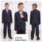 Школьный костюм для мальчика, р.128-146