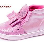 СП детская обувь ТМ Сказка демисезонные ботинки. Пока есть на складе!!!