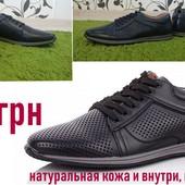 Крутые кроссовки и туфли полностью кожа! Обвал цены!Реал замеры и фото