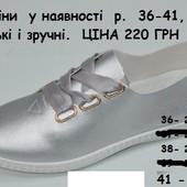 Розпродаж залишків взуття