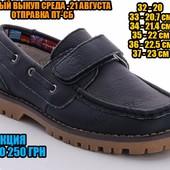 Среда выкуп -Шикарные туфли -мокасины Кожа и Замш натуральные рр 32-37-лучшая цена