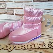 Зимняя обувь для девочек.Отправка каждый день.