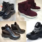 Зимние кроссовки и ботиночки женские разные! Выкуплены. Остатки размеровБудете довольны покупкой