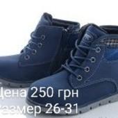 Детская обувь ботинки демисезонные, кеды для девочки и для мальчика Остатки СП и сбор новой ростовки