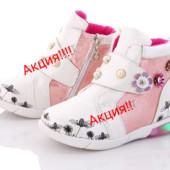 Красивые ботиночки для маленьких модниц!! Всего за 187 грн по Акции!!