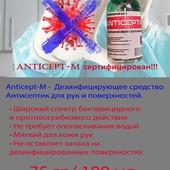 Сертифицированный антисептик, дезинфицирующее средство для рук и поверхностей