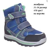 Самая низкая цена ТУТ!!!!распродажа детской обуви цены от 150 грн,зима/осень от 250 грн 19-41 размер