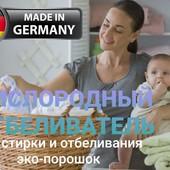 Эко порошок - кислородный отбеливатель Германия