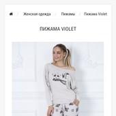 Шикарные комплекты пижама тм Роксана