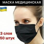 Трёхслойные медицинские маски с фиксатором.упаковки по 50 и 100 шт.можно поштучно.черные и голубые!