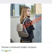 Рюкзаки, сумки Cotico, -50%